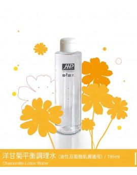百草千方-洋甘菊平衡調理化妝水