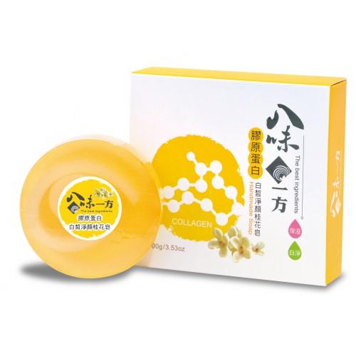 八味一方-膠原蛋白 白皙淨顏桂花皂