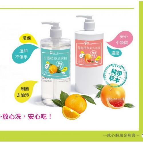 八味一方-純淨草本 柑橘精萃蔬果洗碗精