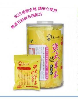八味一方漢式爽身粉