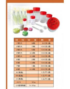 藥粉瓶-中藥粉容器