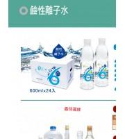 水分子6鹼性離子水八味一方
